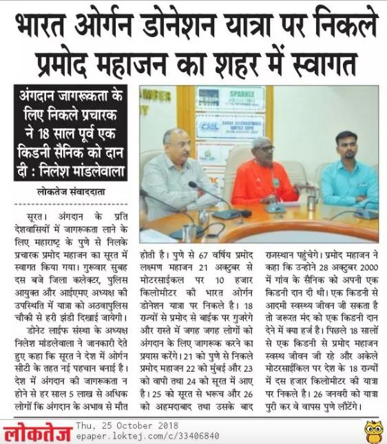 Bharat-Organ-Donation-Loktej-Newspaper.png