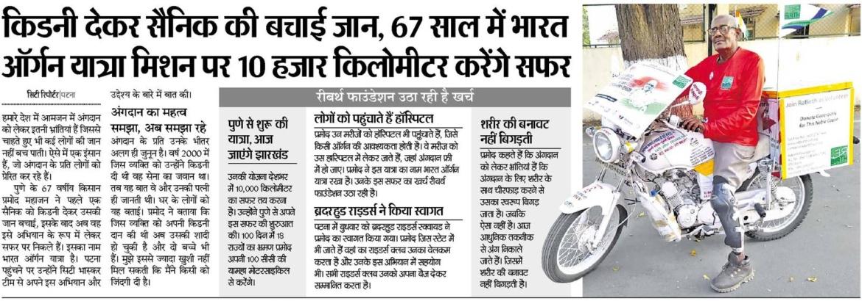 Patna-News.jpg