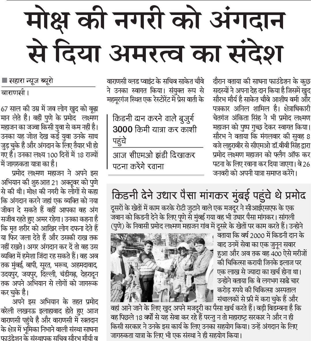 Sahara-News-Varanasi.jpg