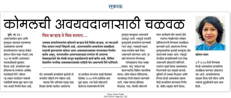 Sakal-News-Pune.jpg
