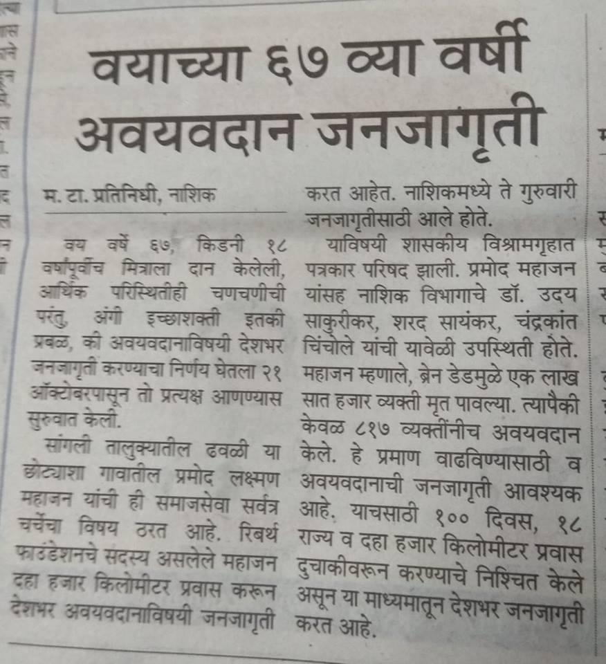 14-December-Nashik-Maharashtra-Times.jpg