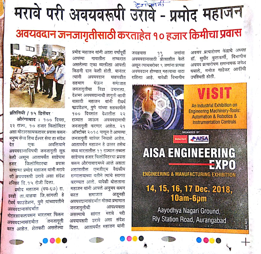 15-December-Aurangabad-Deshounniti.jpeg