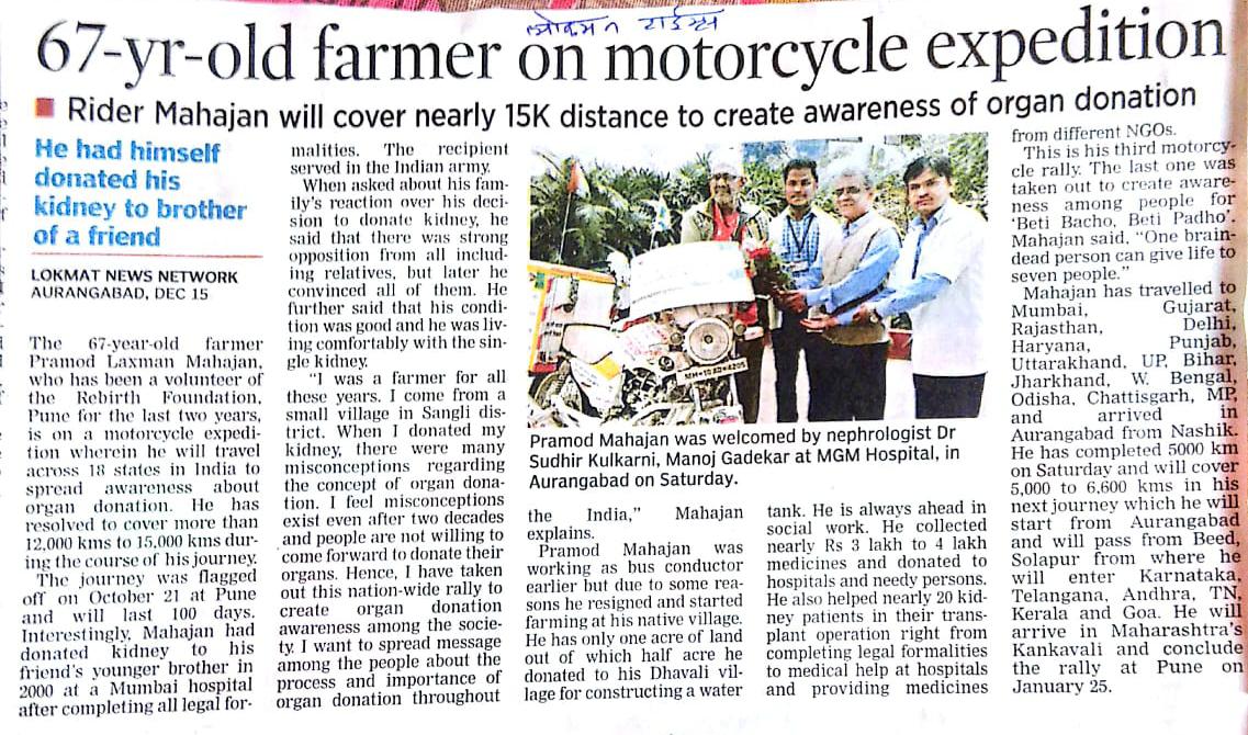 15-December-Aurangabad-Lokmat-Times.png