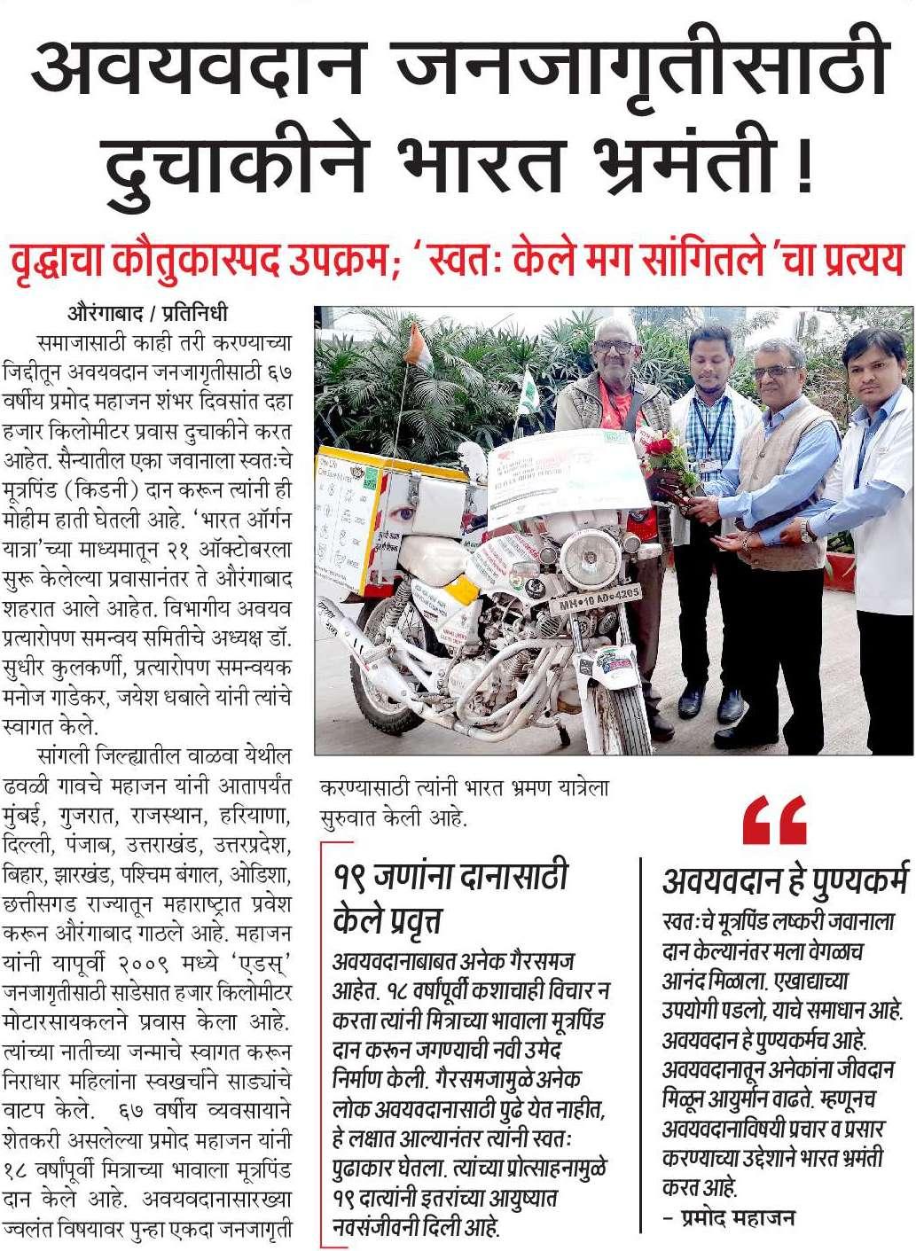 17-december-2018-Aurangabad-2-Punya-Nagari.jpg