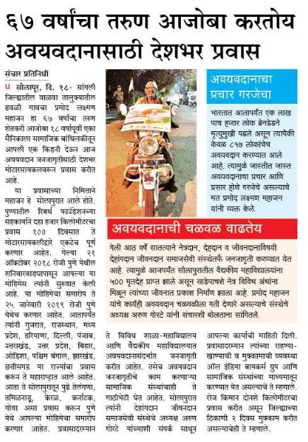 19-December-Solapur-Sanchar.jpg