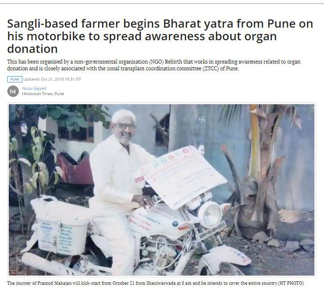 21-October-pune-Hindustan-Times.jpg