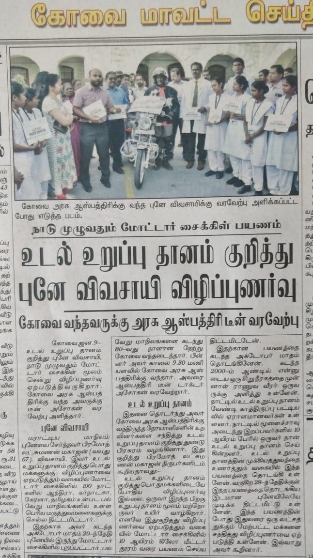 UdayavaniVijayaKarnataka-Prajavani-Mangaluru.jpeg