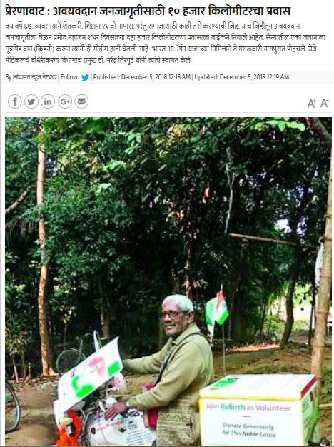 news-artical-Nagpur-Lokmat.jpg
