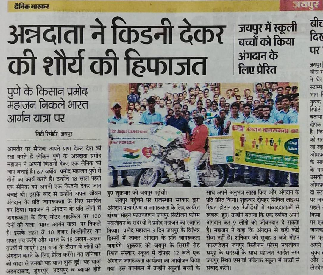 Jaipur_Dainik-bhaskar.jpeg