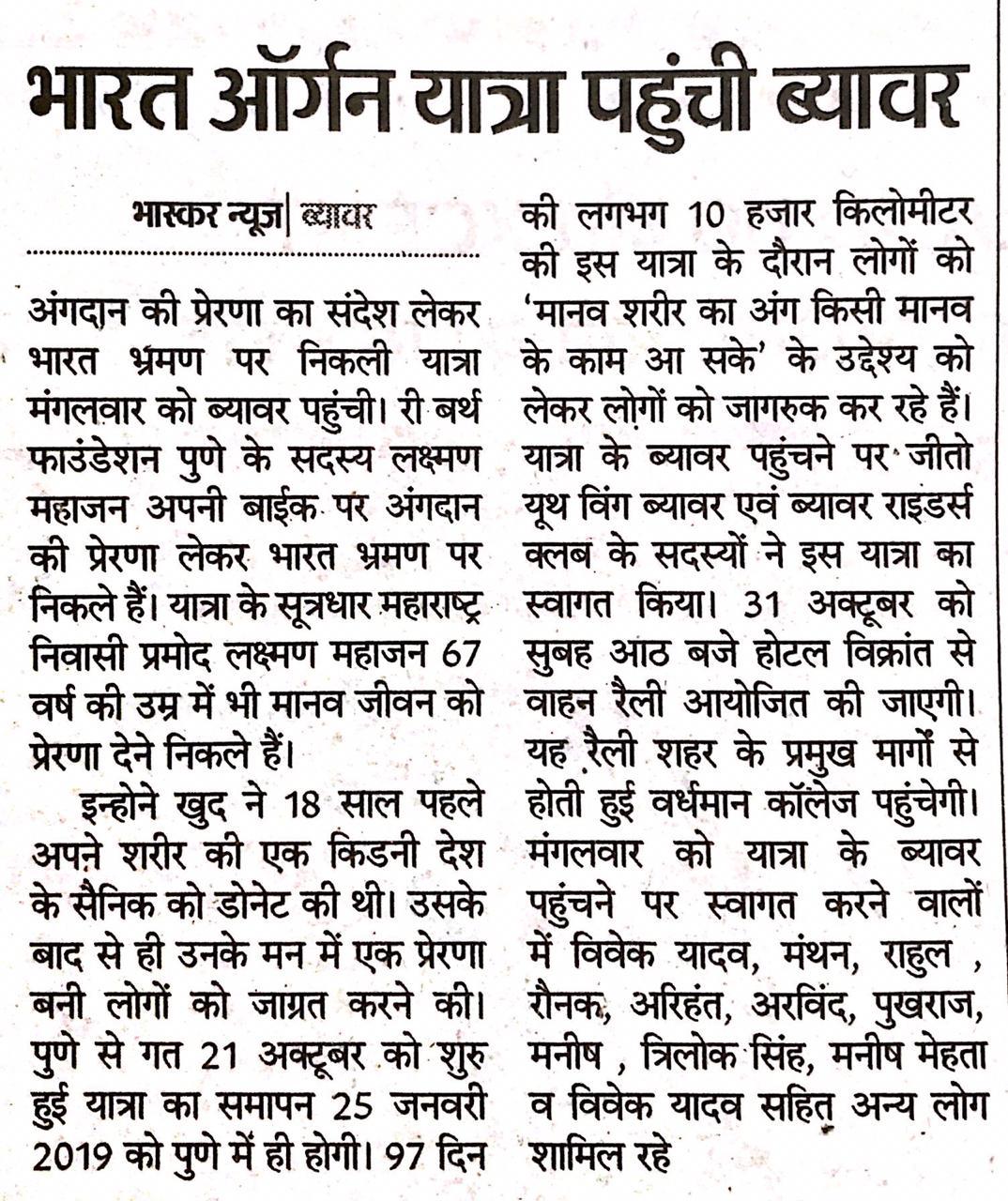 byawar_bhaskar-news.jpeg